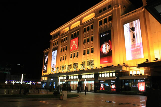 Wangfujing Shopping Center