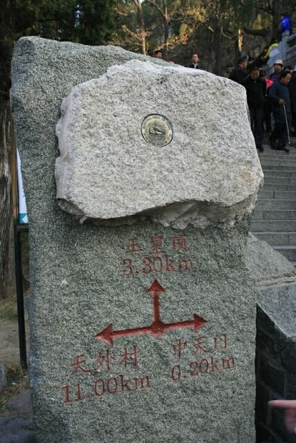 Distance Marker on the Way Up Mount Tai 泰山