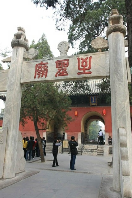 Gate at the Entrance to the Confucius Temple 孔庙