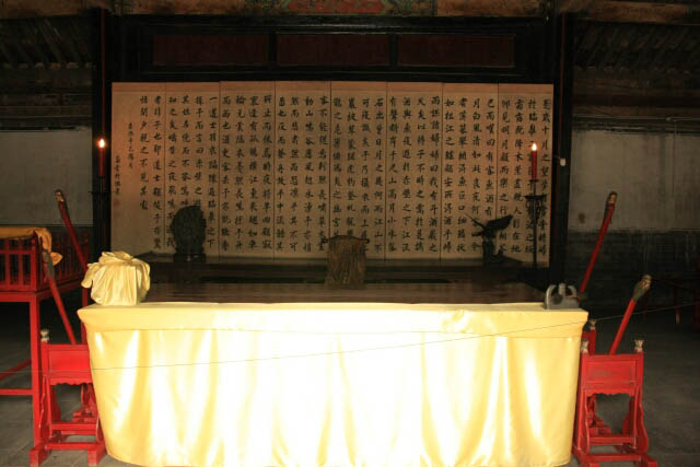 The Third Hall at the Confucius Mansion 孔府