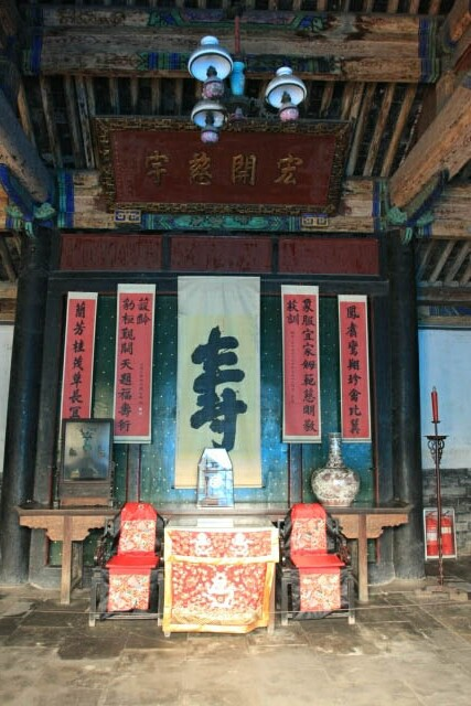 An Altar in One of the Confucius Mansion 孔府 Halls