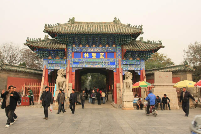 Entrance Gate to the Confucius Forest 孔林