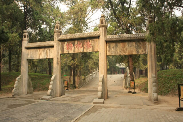 An Arch at the Confucius Forest 孔林