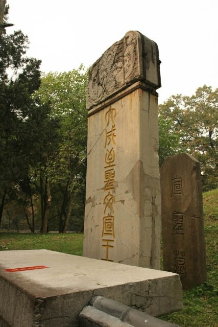 Stele at the Tomb of Confucius 孔子墓