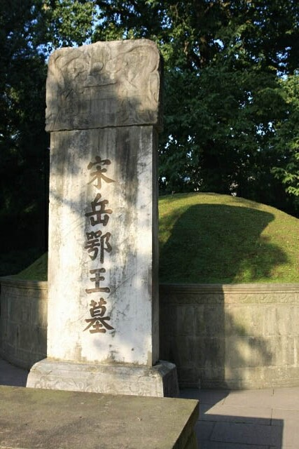 Yue Fei Tomb 岳飞墓 and Stele