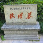 Marker at the Tomb of Qiu Jin 秋瑾