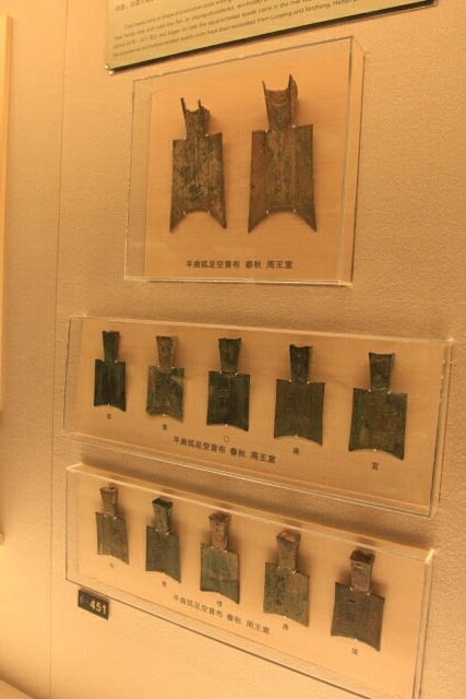 Not-so-round Coins From the Zhou Dynasty 周朝