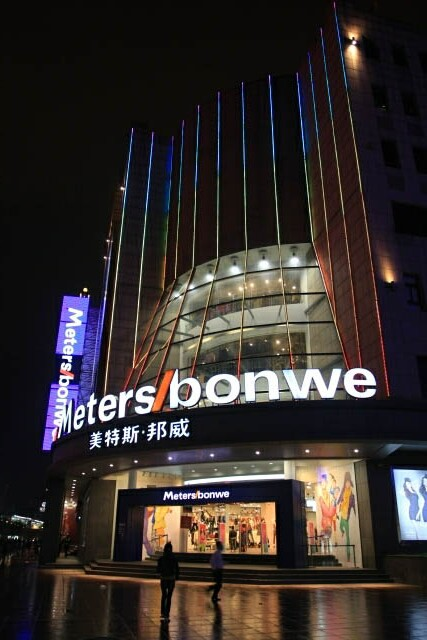 Ubiquitous Store in China, This was the Nanjing Road East Branch