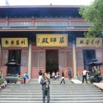 Entrance to the Hall of the Medicine Buddha 药师殿