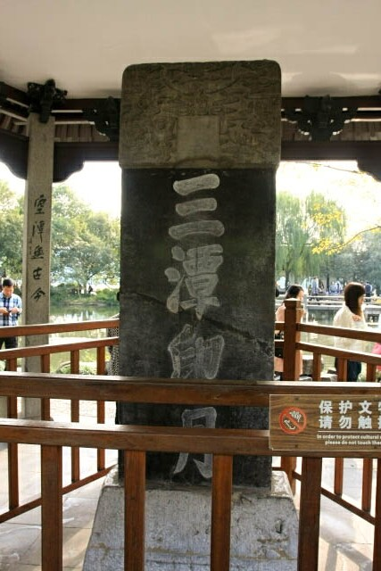 A Stele Marking the Three Ponds Mirroring the Moon 三潭印月