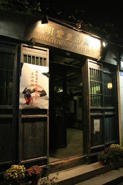 Suzhou Mingtown International Youth Hostel 苏州明堂国际青年旅社