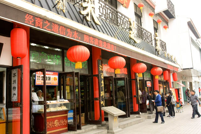 Hundred Year Old Snack Shop in Guanqian Street 观前街 in Suzhou 苏州