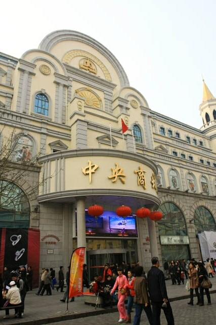 The Large Central Mall 中央商城 in Haerbin