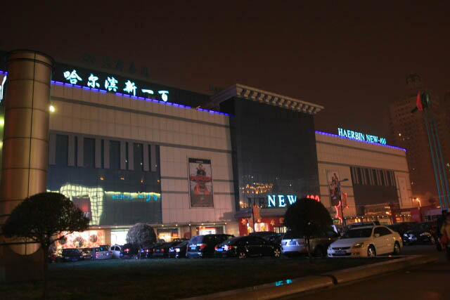 Haerbin New 100 Shopping Mall 哈尔滨新一百