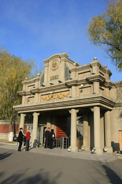 Entrance to the Puppet Emperor's Palace 伪满洲皇宫