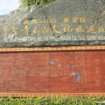 Marker at the Entrance of the Chongsheng Temple Park in Dali Ancient Town 大理古城
