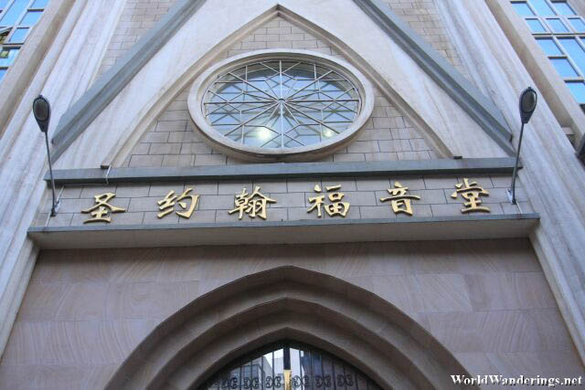 Saint John's Evangelical Church in Kunming 圣约翰福音堂